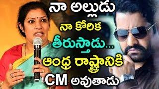 నా అల్లుడు నా కోరిక తీరుస్తాడు ఆంధ్ర రాష్ట్రానికి CM అవుతాడు | Purandeswari | TFI Media