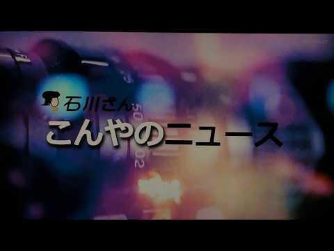 石川テレビ ニュース