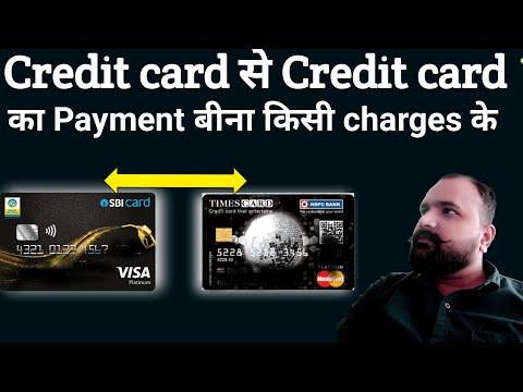 Credit card se Credit card ka payment kaise kare | Credit card to Credit card Balance transfer