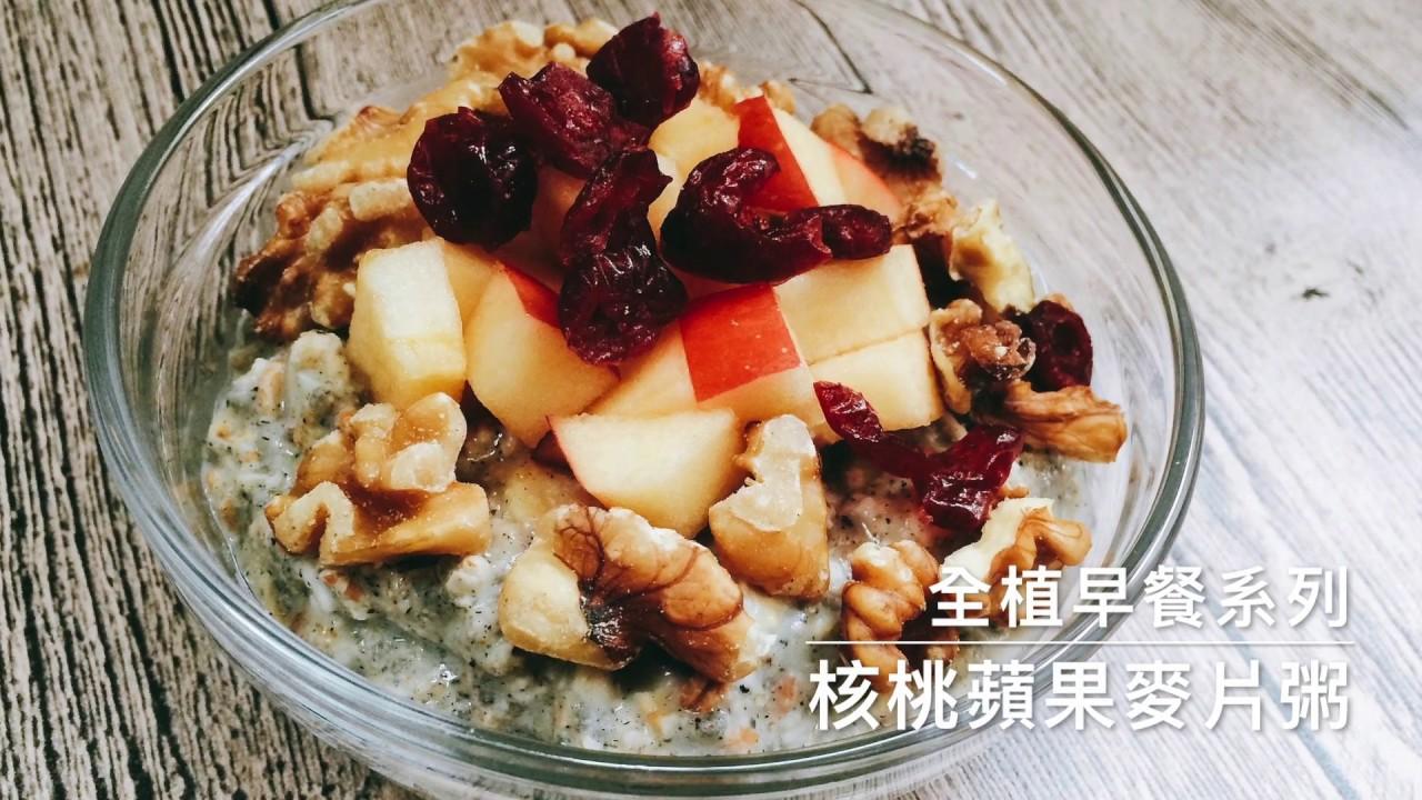 【營養早餐】蘋果核桃麥片粥 - YouTube