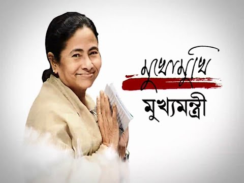 Mukhomukhi Mamata Banerjee Exclusive Interview 1