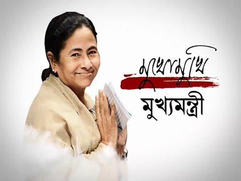 Mukhomukhi Mamata Banerjee Exclusive Interview 1
