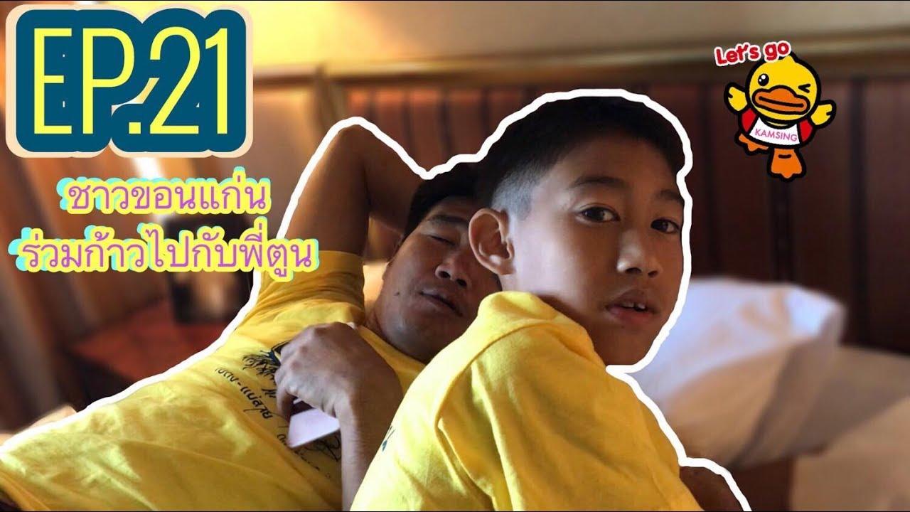 KAMSING FAMILY | EP21. ชาวขอนแก่น ร่วมก้าวไปกับพี่ตูน [ตอนเที่ยว]