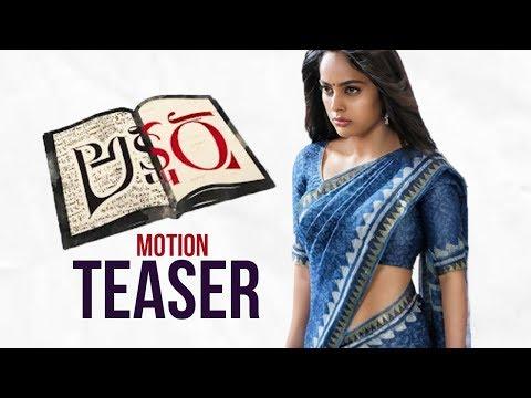Akshara Movie Motion Teaser | Nandita Swetha | B Chinni Krishna | Suresh Bobbili