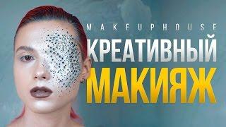 Креативный макияж | Макияж губ | Видео уроки макияжа MAKE UP HOUSE