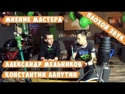 Мнение мастера: Костя Лапутин и Саша Мельников. Густой и Nuahule Екб