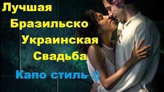 Видео клип свадьбы Tamaluku и Gabriele с фотками. Бразильско Украинская капоэйра свадьба