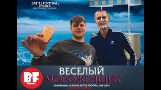 BATTLE FOOTBALL ФУТБОЛЬНЫЙ ЧЕЛЛЕНДЖ - ВЕСЕЛЫЙ МОРОЖЕНЩИК!! ПРОИГРАВШИЙ БУДЕТ ЛИПКИМ !!