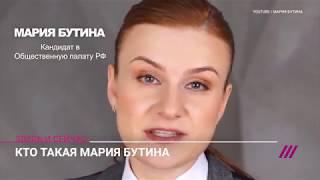 Кто такая шпионка Мария Бутина?
