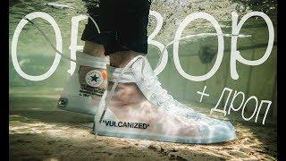 Converse x Off-White / Обзор + дроп футболок