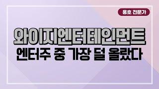 와이지엔터테인먼트. 하반기 블랙핑크, 빅뱅 컴백에 주가 상승할까?!