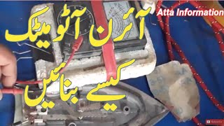 How to Repair Iron Automatic Urdu Hindi Atta Information
