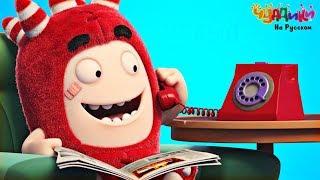 Чуддики | Испорченный Телефон | Смешные детские мультики 2019