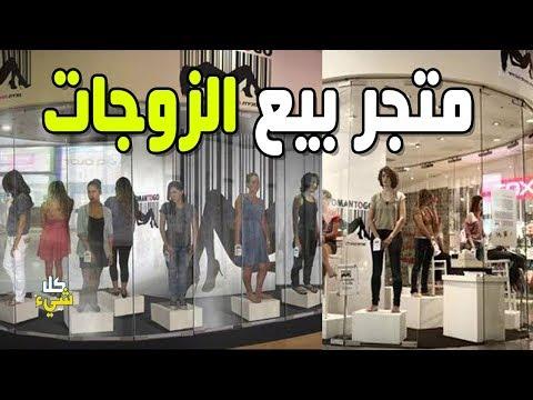 هل سمعت عن (متجر بيع الزوجات) الذي تم افتتاحه في أحد البلاد العربية؟ | قناة كل شيء thumbnail