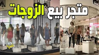 هل سمعت عن (متجر بيع الزوجات) الذي تم افتتاحه في أحد البلاد العربية؟   قناة كل شيء