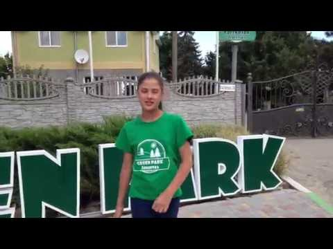 Лагерь / Экскурсия  по лагерю Green Park в Сергеевке.