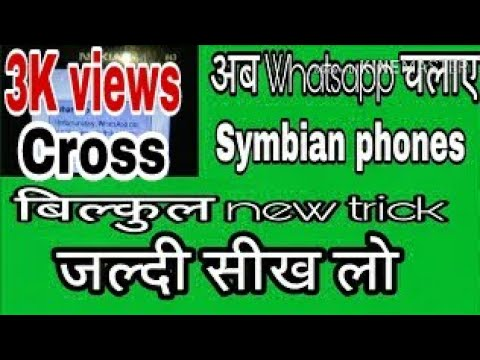 How to use whatsapp BlackBerry and symbian phones 2017 New trick