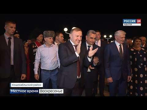 Мурат Кумпилов поздравил жителей Кошехабльского района с 85 летием муниципального образования
