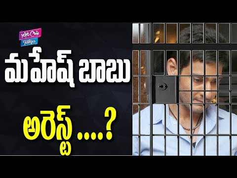 Mahesh Babu Sends Legal Notice To GST Commissioner | Latest News | YOYO Cine Talkies