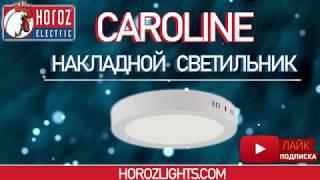 Накладной светильник Caroline - обзор на светодиодный светильник → Horoz Electric