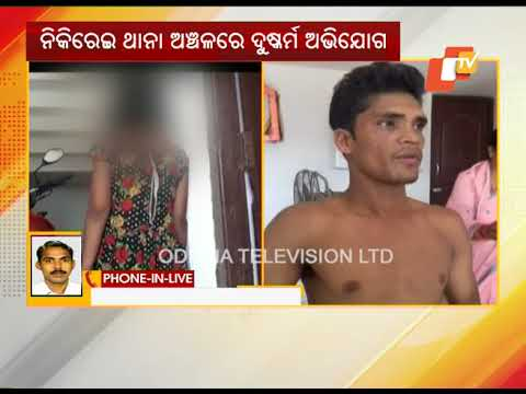 7 Year Old Raped By Tuition Teacher In Kendrapara