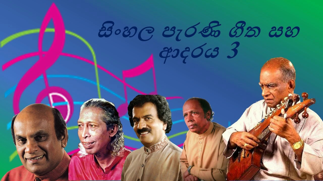Download mp3 Old Song Sinhala ( MB) - Sony Mp3 music video search engine