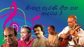 sinhala-old-songs