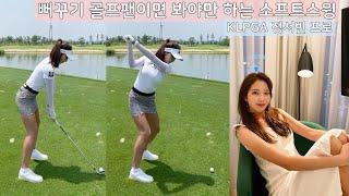 KLPGA 프로 정서빈 미녀골퍼의 뻐꾸기 골프기초스윙!…