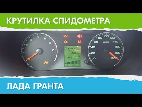 Спидометра Лада Гранта