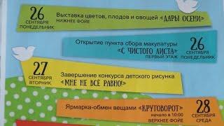 Во Дворце творчества занялись проблемам экологии(26 сентября во Дворце творчества детей и молодежи начался экологический проект «Зеленый переворот». В тече..., 2016-09-27T04:32:10.000Z)