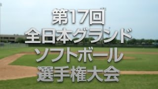 第17回全日本グランドソフトボール選手権大会 第一試合 岩手県VS広島県