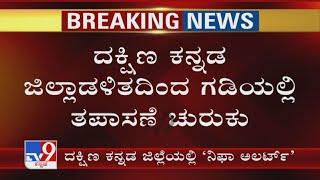 Dakshina Kannada ಜಿಲ್ಲೆಯಲ್ಲಿ Nipah Virus Alert ಘೋಷಣೆ | ಜಿಲ್ಲಾಡಳಿತದಿಂದ ಗಡಿಯಲ್ಲಿ Checking ಚುರುಕು
