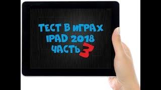 Тест в играх iPad 2018 Часть 3/Games test ipad 2018