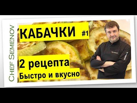 КАБАЧКИ #1. 2 рецепта вкуснейших жареных кабачков за 10 минут