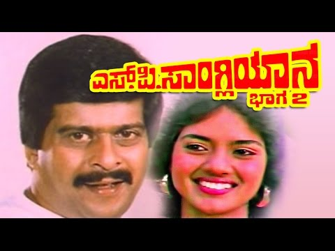 S P Sangliyana Part 2 Kannada Full Action Movie | Shankar Nag,  Bhavya, Shivaranjani, Devaraj