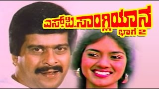 S P Sangliyana Part 2 1990: Full Kannada Movie