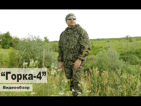Видеообзор камуфляжа Горка-4 с курткой анорак цвета Цифра-2 (Новый пограничник или ФСБ)