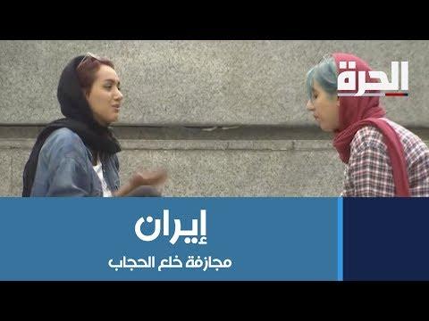 #إيران.. خلع الحجاب مجازفة تؤدي إلى الاعتقال والسجن  - 22:54-2019 / 7 / 15