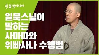 Download lagu 붓다빅퀘스천 5 일묵스님의 사마따와 위빠사나 수행법