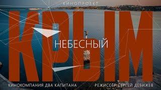 трейлер кинопроекта «КРЫМ НЕБЕСНЫЙ»
