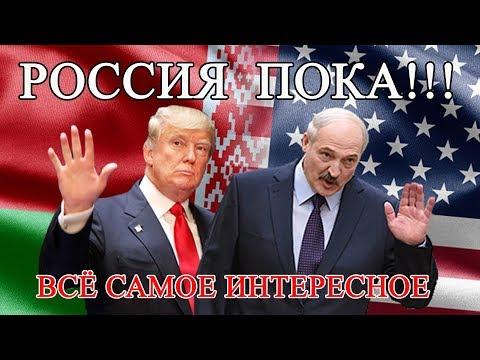Белоруссия повернулась в сторону США