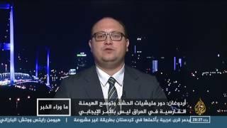 ما وراء الخبر- انتقادات أردوغان لهيمنة التوسع الفارسي بالعراق