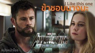 รีแอคชั่น! Avengers: Endgame อเวนเจอร์ส: เผด็จศึก | ตัวอย่างที่สอง