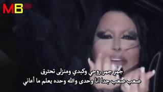 Bir Ben Bir Allah Biliyor - Bülent Ersoy ft. Tarkan | انا وحدى والله وحده نعلم مترجمة 2017 Video