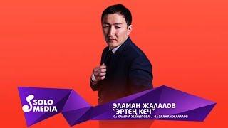 Эламан Жалалов - Эртен кеч / Жаны 2019