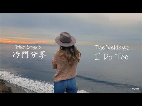 冷門分享🎵《願我們都能像這首歌一樣追尋理想》The Reklaws - I Do Too 中英字幕🎶