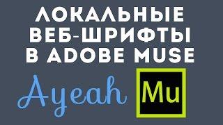 Локальные веб-шрифты в Adobe Muse
