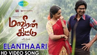 Maaveeran Kittu - Elanthaari HD Video Song | D.Imman | Vishnu Vishal, Sri Divya