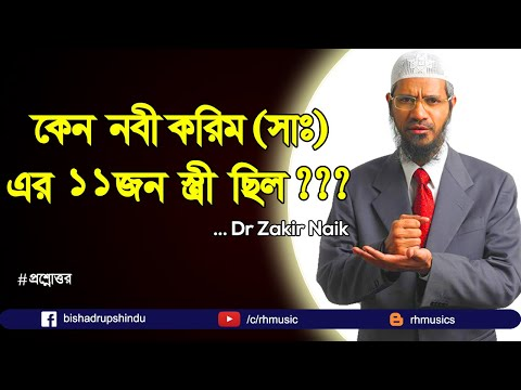 why prophet muhammad had 11 wives ? দেখুন কি কটুক্তি করল Non muslim