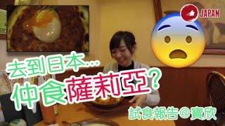 likejapan飲食 去到日本仲食 薩莉亞